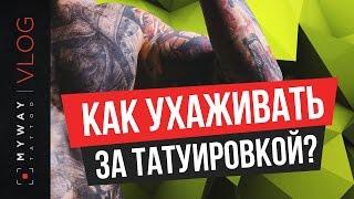 Как ухаживать за татуировкой?