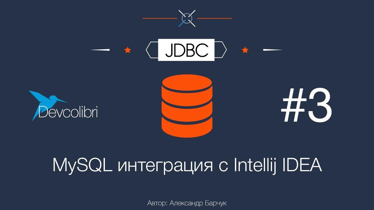 JDBC: Урок 3  MySQL интеграция с Intellij IDEA