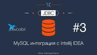JDBC: Урок 3. MySQL інтеграція з Intellij IDEA