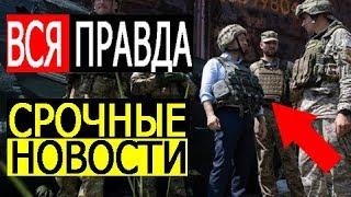 ЗЕЛЕНСКИЙ ПОДКУПАЕТ ДОНБАСС - 16.06.2019 - СРОЧНЫЕ НОВОСТИ УКРАИНЫ!