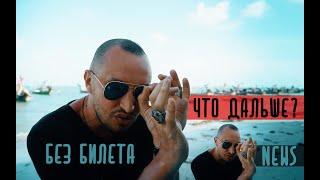 Виталий Артист поясняет за БЕЗ БИЛЕТА