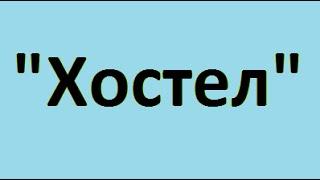 7 мин до моря от 60 грн в сутки Забронировать номер хостеле Одесса недорого гостевые туры выходного(, 2015-05-26T10:15:44.000Z)