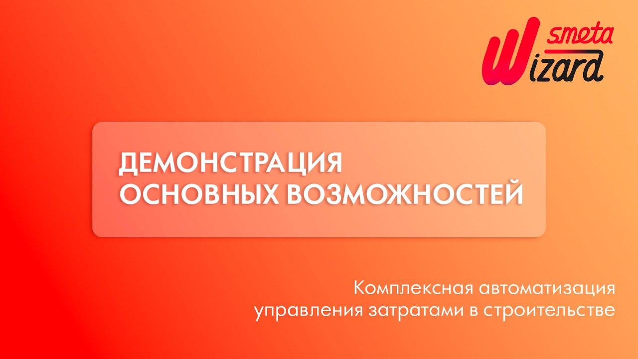Презентация возможностей сметной программы SmetaWIZARD 4.1