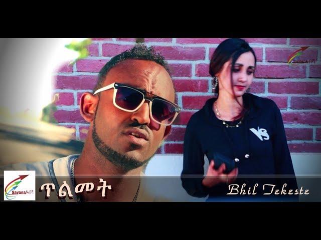 New Eritrean Music 2017 Tilmet Bhil Tekeste