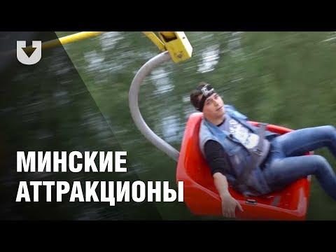 Тест-драйв аттракционов в парках Минска. Остаться в живых