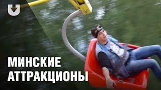 видео Фото парк в гомеле