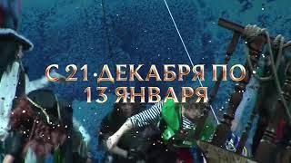 ВОДНОЕ ШОУ ПИРАТЫ И КОРАБЛЬ ПРИЗРАК БАССЕЙН ОЛИМПИЙСКИЙ MOSCOW