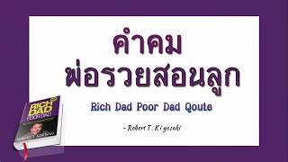50 ข้อคิด คำคม พ่อรวยสอนลูก Rich Dad Poor Dad Quote