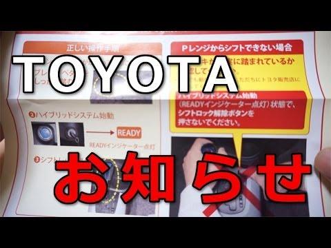 【トヨタ】TOYOTA AQUA アクアをお乗りの方へ 不具合 リコール?【お知らせ】