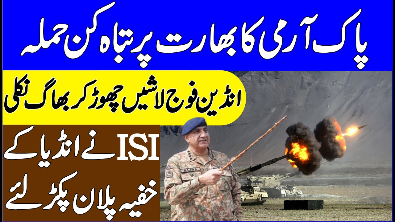 Bajwa Doctrine A new Good Development In LOC || Pak Place