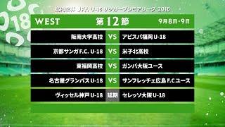 WEST 第12節 ダイジェスト【高円宮杯 JFA U-18サッカープレミアリーグ 2018】
