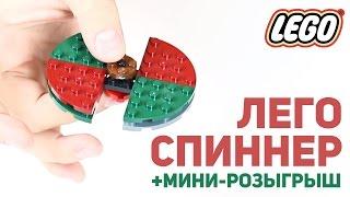 Скачать Как сделать спиннер из Лего Lego Мини Розыгрыш