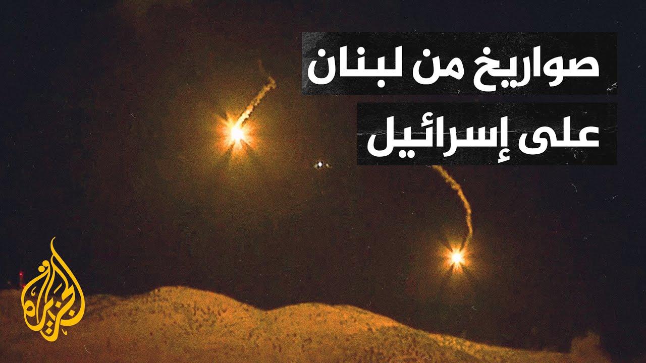 قصف صاروخي من لبنان وإسرائيل ترد بـ 20 قذيفة مدفعية  - نشر قبل 2 ساعة