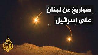 قصف صاروخي من لبنان وإسرائيل ترد بـ 20 قذيفة مدفعية