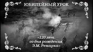 Э.М. Ремарк. 120 лет со дня рождения