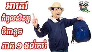 អាតេវ កំពូលសិស្សបិតាខូច ភាគ 1 ដល់ចប់,  The Troll Cambodia    khmer troll ខ្មែរត្រូល