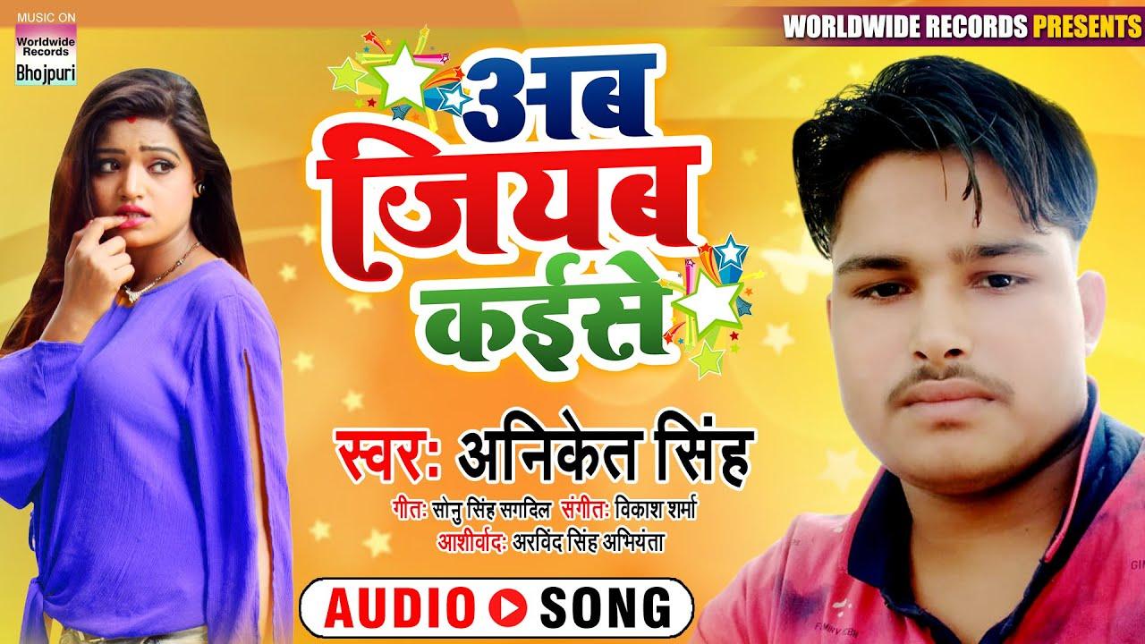 Ab Jiyab Kaise | Aniket Singh | NEW BHOJPURI SONG 2020