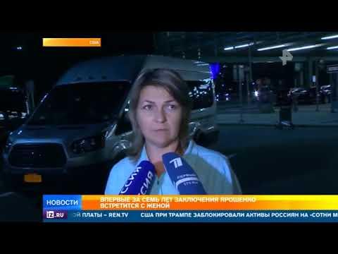 Осужденный в США летчик Ярошенко встретится с семьей 24 августа