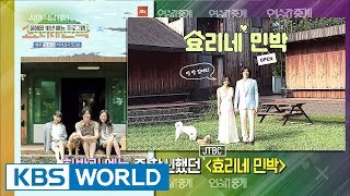 Midnight Dinner Talk:When will Yu Jaeseok stop being the top MC?[Entertainment Weekly / 2017.09.18]