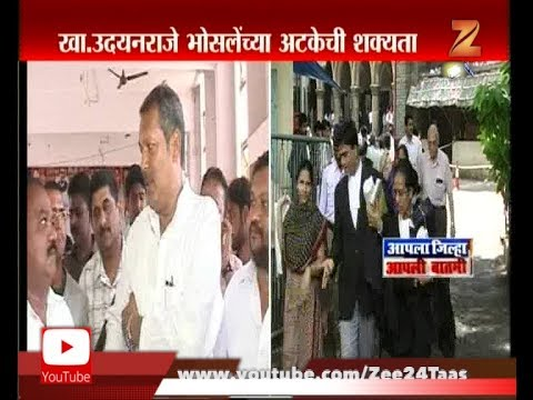 Satara | MP Udayanraje Bhosale To Be Arrested In An Extortion Case After HC Rejects Bail Plea