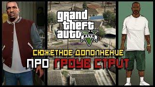 GTA 5 - Сюжетное DLC Гроув Стрит. Сиджей вновь в деле? (DLC Grove Street)
