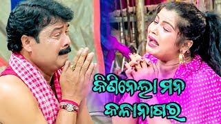New Jatra Sad Song - E Jibana Emitika Baji Khela Tie ଏ ଜୀବନ ଏମିତି ବାଜି ଖେଳ ଟିଏ