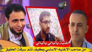 من هو صاحب اغنية ياليالي   ياليالي الحقيقي  وكيف تمت سرقة حقوقه وكيف يستطيع الفنان اليمني حفظ التراث