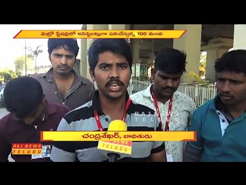 Hyderabad Metro Terminated 100 Station Assistants From Jobs | Raj News