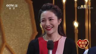 《喜到福到好运到 2020年春晚倒计时》 20200124 6| CCTV综艺