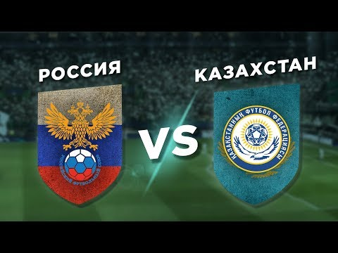 КВАЛИФИКАЦИЯ ЕВРО-2020: РОССИЯ Vs КАЗАХСТАН - Один на один