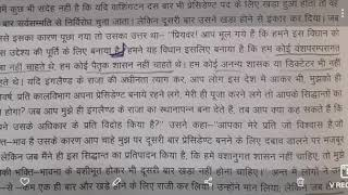 25-09-2020 class-12 hindi(art,ag,sci)lesson-13(सृजन)part-5