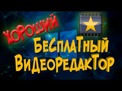 Бесплатный ВИДЕОРЕДАКТОР на русском языке  VideoPad