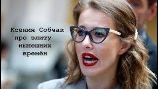 Ксения Собчак про элиту нынешних времён