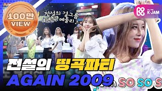 [5시55분] ★AGAIN 2009★ 전설의 레전드 걸그룹의 히트곡 파티! l 비디오스타 l EP.151