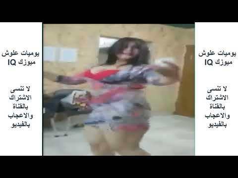 اجمل رقص منزل لمزه مصريه فاجر - رقص منزلي شعبي مثير جدا وساخن 😍 thumbnail