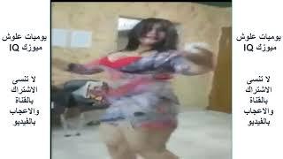 Download Video اجمل رقص منزل لمزه مصريه فاجر - رقص منزلي شعبي مثير جدا وساخن 😍 MP3 3GP MP4