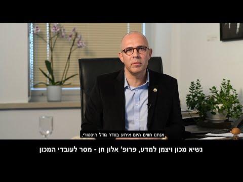 נשיא מכון ויצמן למדע, פרופ' אלון חן – מסר לעובדי המכון