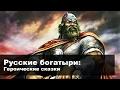Героические сказки Русские богатыри mp3