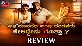 Amar Movie Review   Here's the Honest Report of Abhishek's Debut Flick   Tanya Hope   TV5 Sandalwood
