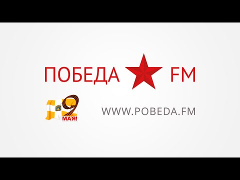 Глава администрации Кочубеевского района Ставропольского края Алексей Клевцов на POBEDA.FM