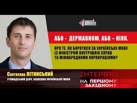 ПЕРШИЙ ЗАХІДНИЙ: Або - державною, або – ніяк. Святослав Літинський про те, як боротися за українську мову