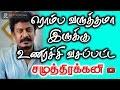 I feel very bad | Samuthirakani - Palaya Vannara Pettai Audio Launch - 2DAYCINEMA