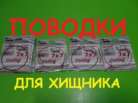 Распаковка посылки от интернет магазина Spiningline N14,поводки для ловли хищника Wire Innovation7х7