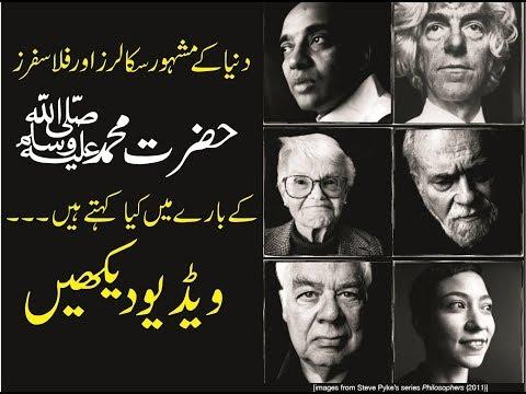 What World Popular Scholars And philosophers Said About Hazrat Muhammad PBUH