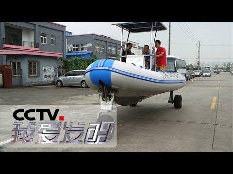 《我爱发明》发明欢乐汇(4)水陆两栖船 20181001 | CCTV科教
