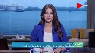 صباح الخير يا مصر - وزيرة الهجرة: الدولة حرصت على مشاركة المصريين بالخارج بانتخابات الشيوخ