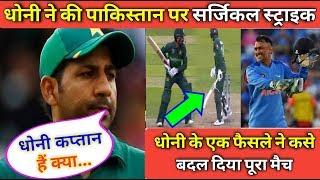 Ind vs pak word cup 2019  धोनी के एक फैसले ने पाकिस्तान के खिलाफ भारत को जिताया मैच ।
