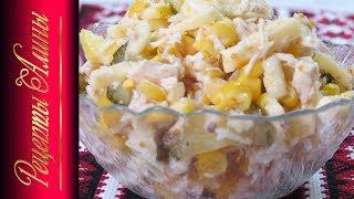 Вкуснейший салат без майонеза ! Такой салат вы еще не ели !  Рецепты Алины.