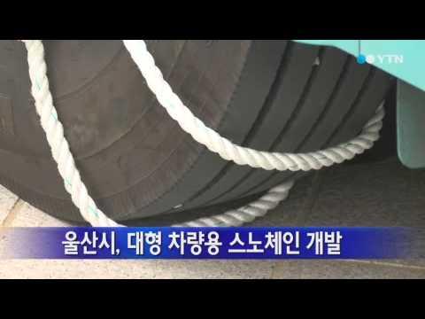 [울산] 울산시, 대형 차량용 스노체인 개발 / YTN