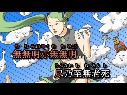 【ニコカラ】般若心経ロック(唄あり)【初音ミク】